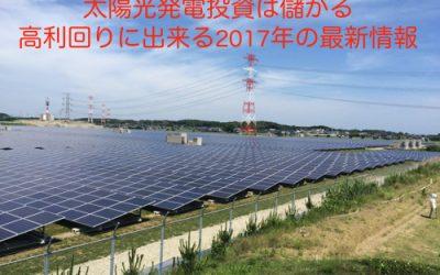 タイトル画像ー太陽光発電は儲かる