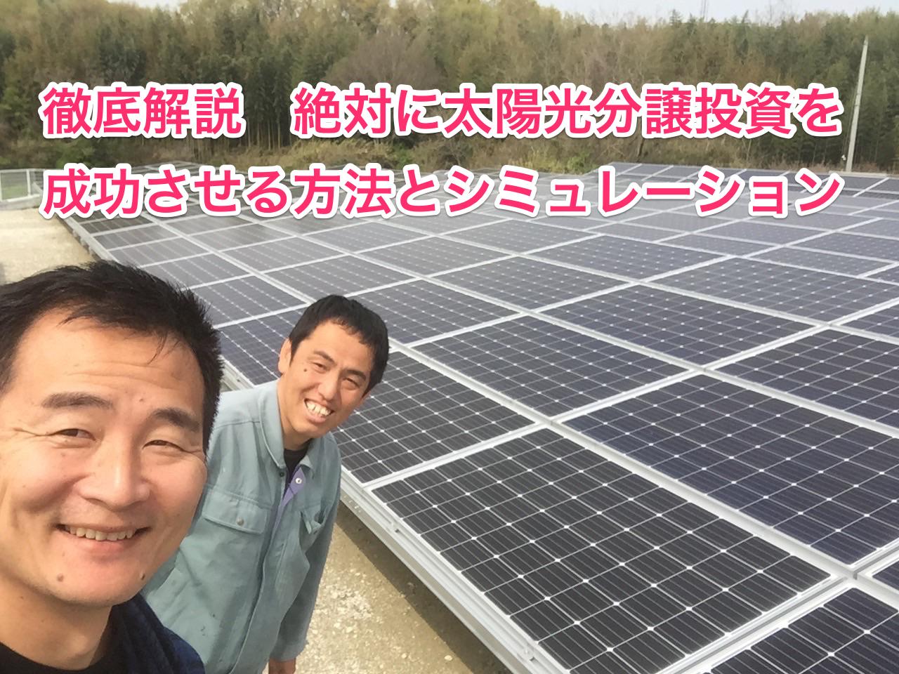 徹底解説 太陽光発電分譲投資