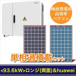 3-393.6-kW-Longji-&-huawei-single-phase-overloaded-set