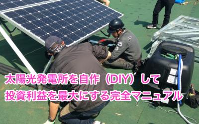 太陽光発電所を自作(DIY)して投資利益を最大にする完全マニュアル