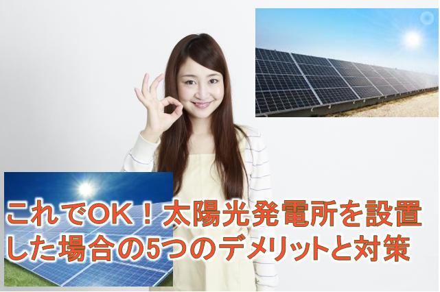 これで解決!太陽光発電所を設置した場合の5つのデメリットと対策