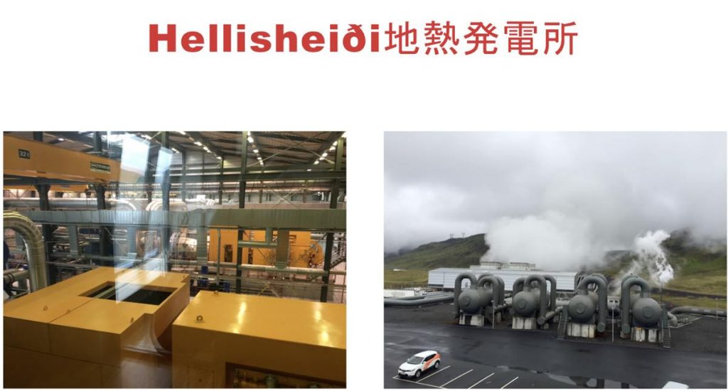 Hellisheidi地熱発電所