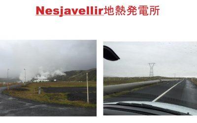 Nesjavellir地熱発電所
