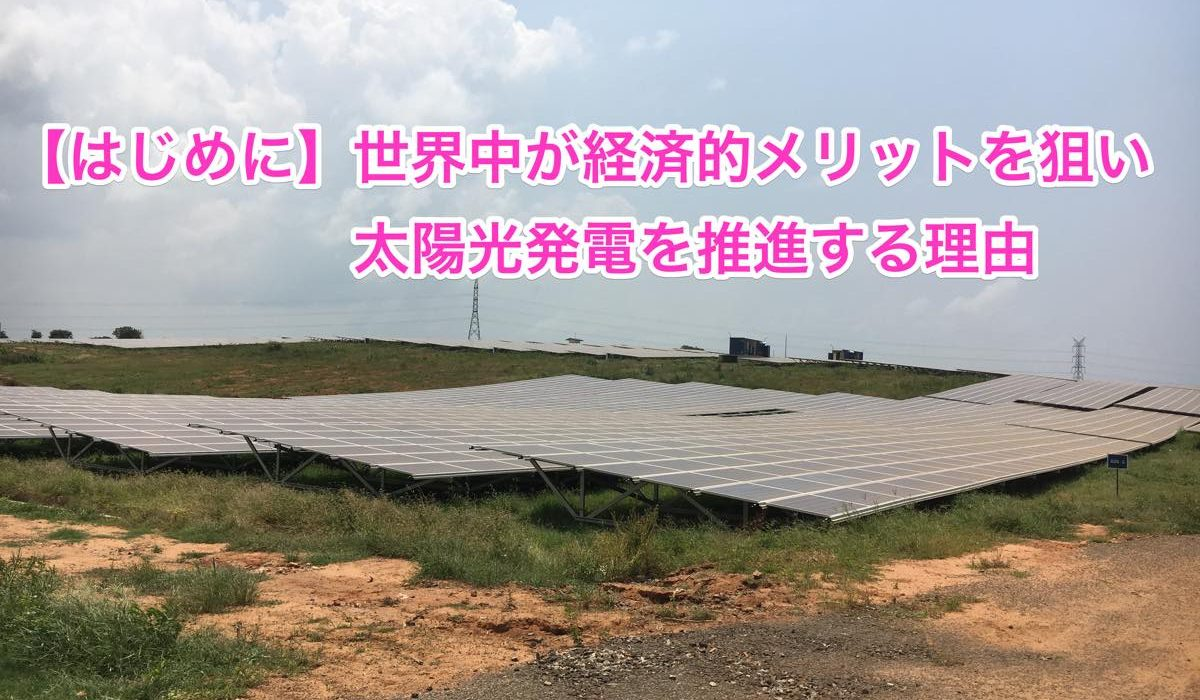スリランカの太陽光発電所