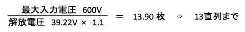 パネル枚数の計算式