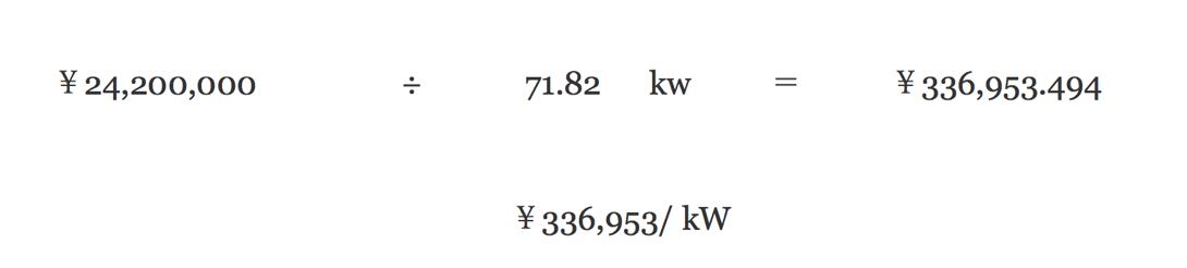kW単価の計算方法
