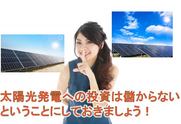 太陽光発電への投資は儲からないということにしておきましょう!