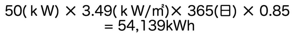 太陽光発電の発電量計算式