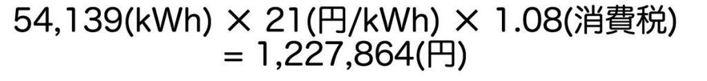 売電収入の計算式