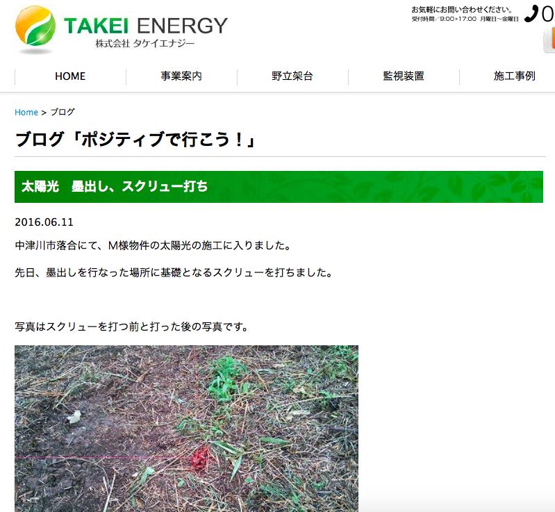 タケイエナジーさんのブログ