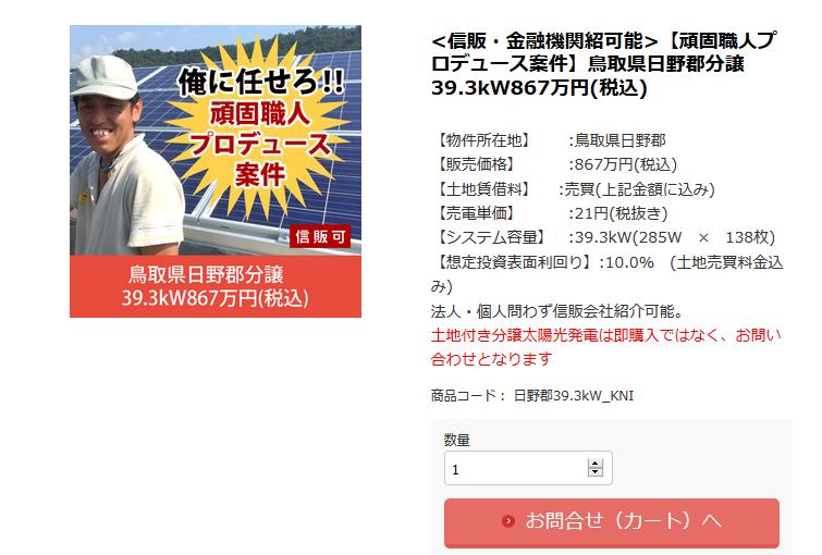 鳥取県21円の分譲案件