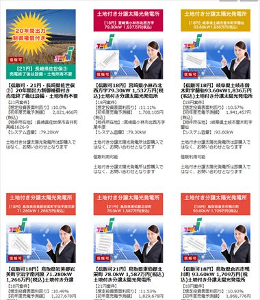 太陽光発電ムラ市場分譲案件一覧