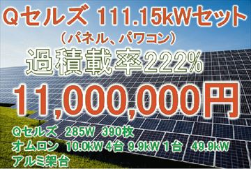 Qセルズ111.15kW 過積載率222%の スーパー過積載セット