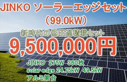 JINKO 99.0kW ソーラーエッジスーパー過積載セット