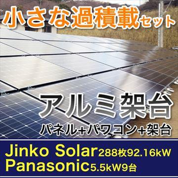 Jinko Panasonic 92.16kW 過積載セット