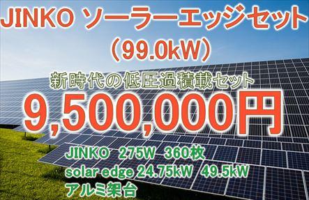 INKO 99.0kW ソーラーエッジスーパー過積載セット