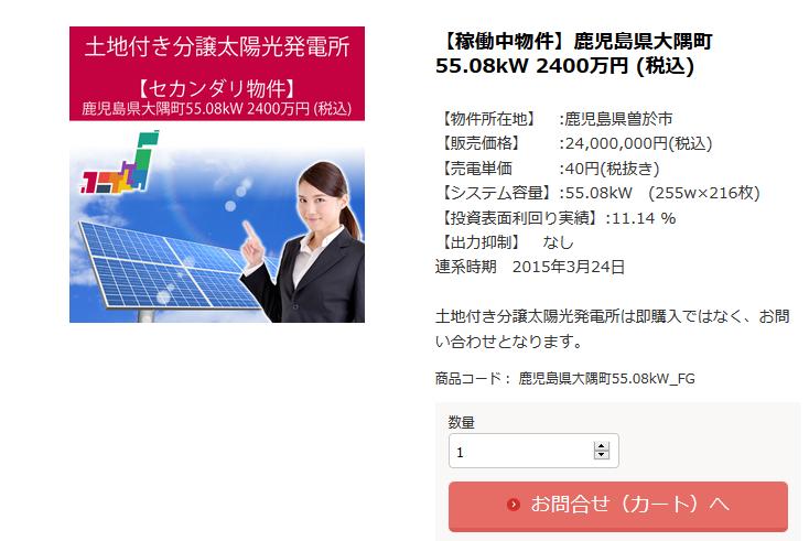 鹿児島県40円のセカンダリ案件