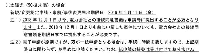 電力会社と経産省への申請は同時申請が不可能