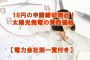 18円の申請締切間近!太陽光発電の買取価格【電力会社別一覧付き】