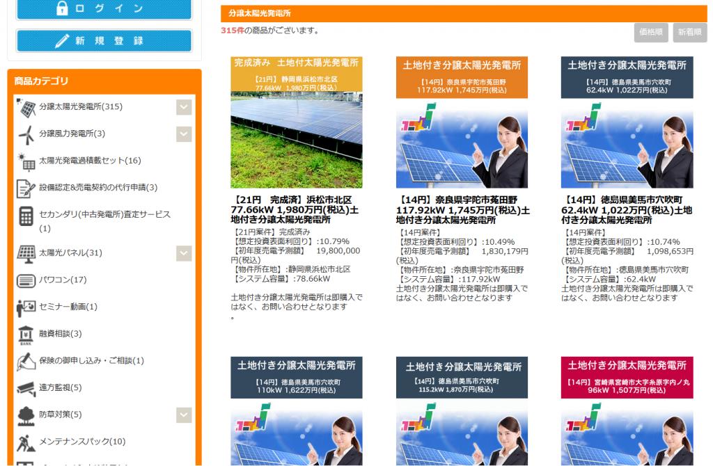 太陽光発電所を仲介サイトで売買できる