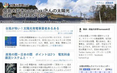 借金大好きhamasakiさんの太陽光・融資・会計研究ブログ